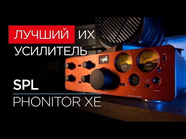 Топовый усилитель для наушников SPL Phonitor XE