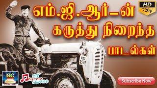 எம்.ஜி.ஆர்-ன் கருத்து நிறைந்த பாடல்கள் | M.G.R Karuthu Niraindha Paadalgal | MGR Thathuva Paadal HD