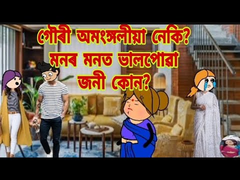 Download gungun axom ahil gaurik bht kotha hunale#dikshita axomiya cartoon story# assamese cartoon comedy
