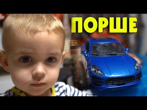 КУПИЛ СЫНУ PORSCHE MACAN!