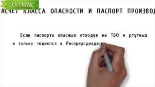 Эколис. Расчет класса опасности и паспорт производителя на ртутные лампы(, 2015-02-02T16:41:48.000Z)