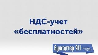 "НДС учёт ""бесплатностей"" Видеоурок от журнала Бухгалтер 911"