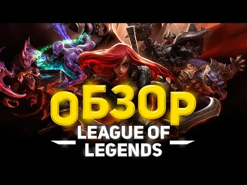 видео: Обзор league of legends / Лига Легенд