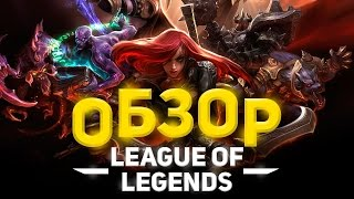 Обзор League of Legends / Лига Легенд