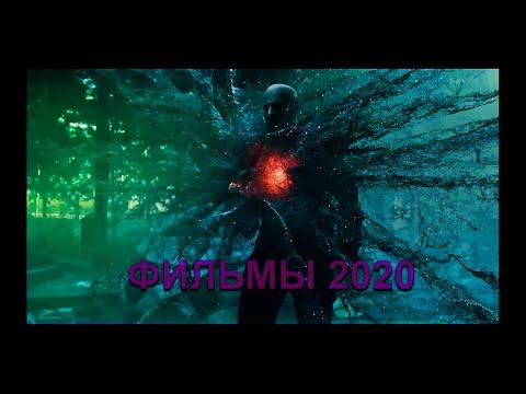 ФИЛЬМЫ 2020 НОВЫЕ ТРЕЙЛЕРЫ КОТОРЫЕ ВЫШЛИ В ПЕРВОЙ ПОЛОВИНЕ  ЯНВАРЯ