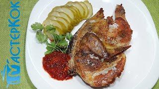 Цыпленок табака (тапака) | Курча тапака | Chicken of tobacco (tapaka)