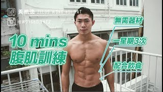 十分鐘家中腹肌訓練! 10 mins home abs workout!