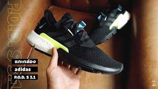8880e5f3ab6a Adidas P.O.D. S 3.1 - Preview  amp  ...