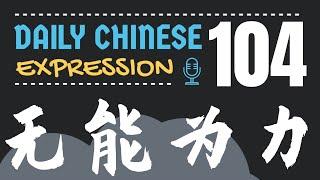 遇到无能为力的事儿,你会怎么办? -「无能为力」Daily Chinese Expression #104 大鹏说中文