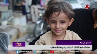 رمضان شهر التكافل الاجتماعي | المدن اليمنية | وفاء اليوسفي | رمضان والناس