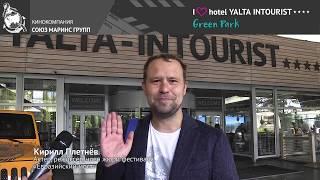 В Отеле Yalta Intourist можно найти всё поделился актёр Кирилл Плетнёв