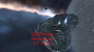 EVE online Dominix на миссии 4 лвл. Снайпер фит. Часть 2