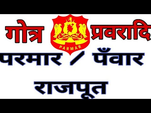 Parmar rajput gotra parvradi || परमार या पंवार राजपूत गोत्र प्रवरादि ||  indian hiatory