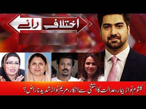 Ikhtilaf E Raye | 22 March 2018 | 24 News HD