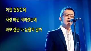 비와 당신 -  조장혁 (가사)