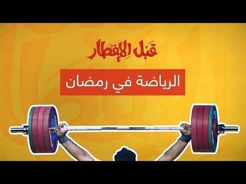 هل نمارس الرياضة قبل الإفطار أم بعده  في رمضان؟  - 22:54-2019 / 5 / 19