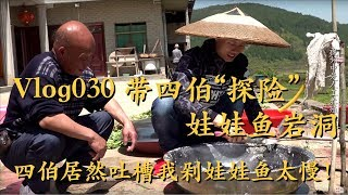 """Vlog31 王刚带四伯""""探险""""娃娃鱼岩洞,四伯连说:好安逸!Have a look of where they farm Chinese giant salamander"""