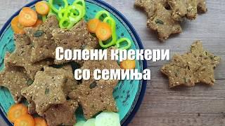 Vitalia healthy food - Солени интегрални крекери (vege, diet)