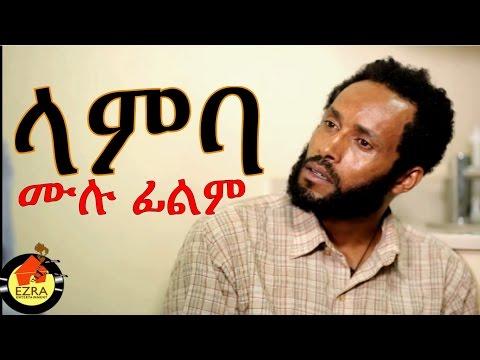 Ethiopian Movie - Lamba (ላምባ ሙሉ ፊልም) Girum Ermias Full 2015