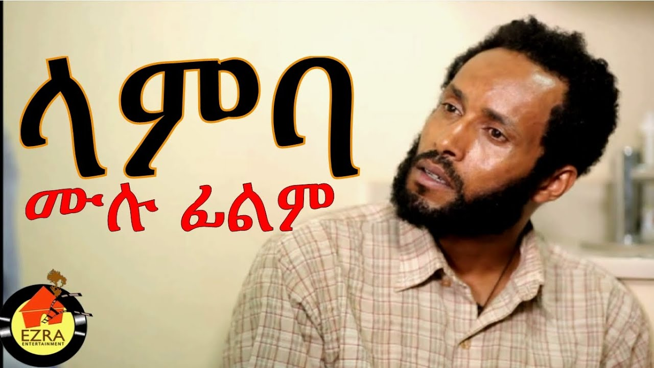 Download ላምባ - Ethiopian Movie - Lamba (ላምባ ሙሉ ፊልም) Girum Ermias Full 2015