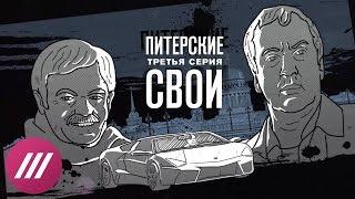 Как сейчас живут авторитеты путинского Петербурга. «Питерские»: эпизод 3. Анонс
