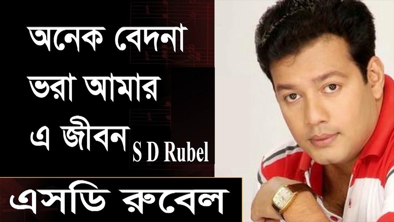 Download Onek Bedona Vora Jibon (অনেক বেদনা ভরা) | S D Rubel | Super Hit Song