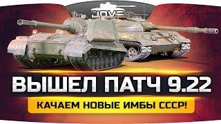 ВЫШЕЛ ПАТЧ 9.22 ● Качаем новые ИМБЫ СССР и тестим изменения!