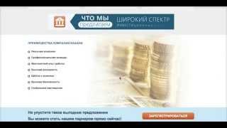 Видео обзор инвестиционного проекта Vabank(, 2014-04-24T08:47:13.000Z)