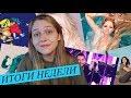 Поделки - Итоги Недели: Аврил Лавин, Maroon 5 на Super Bowl, Лана, Мелани and more