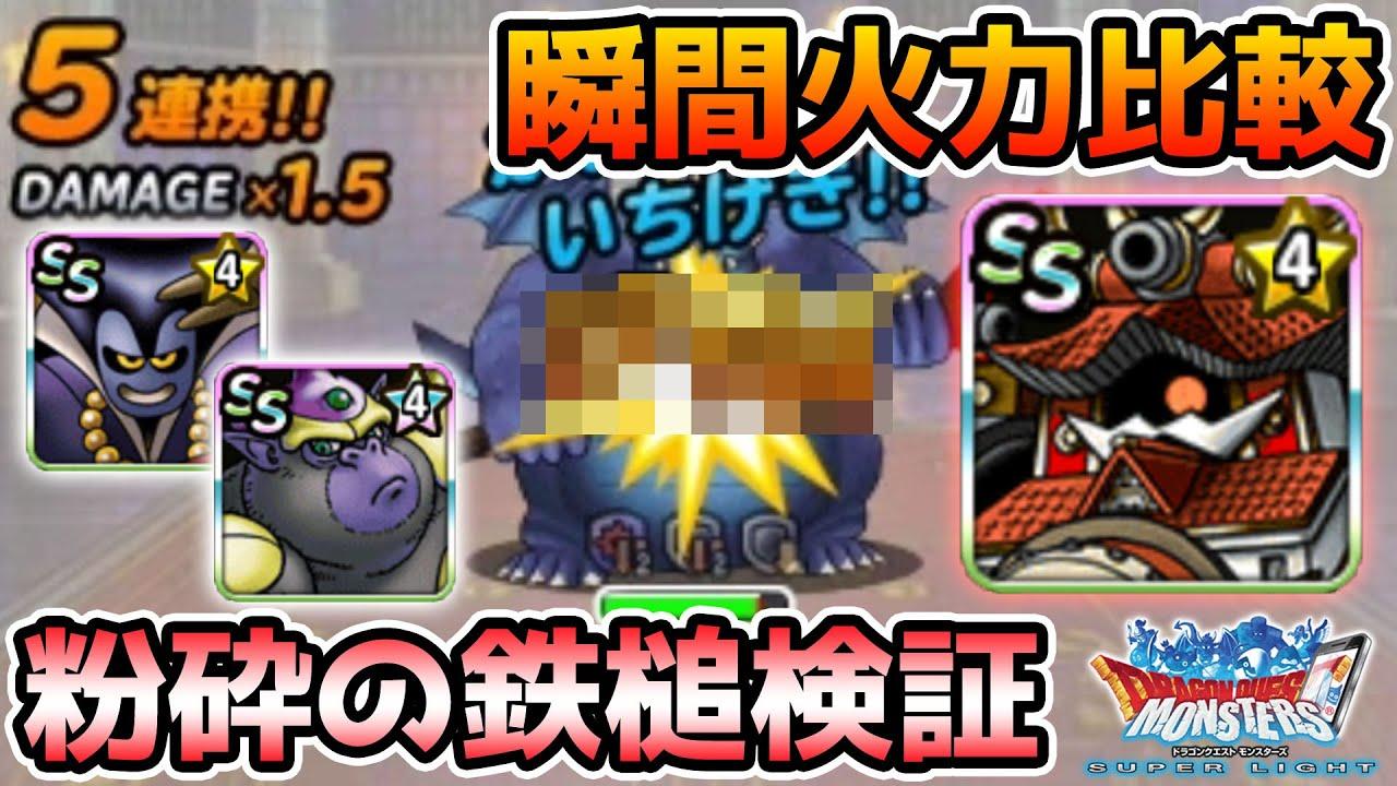 【DQMSL】ヤタイクズシ☆4の粉砕の鉄槌と超竜王&ゴリラと火力比較した結果!!  冒険の書1219