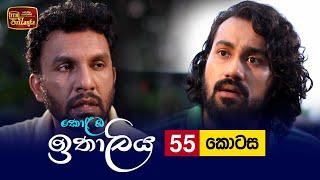 Kolamba Ithaliya   Episode 55 - (2021-09-01)   ITN Thumbnail