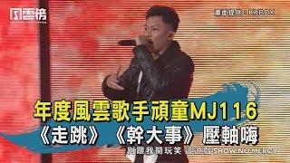 【KKBOX風雲榜精華】年度風雲歌手頑童MJ116 《走跳》《幹大事》壓軸嗨