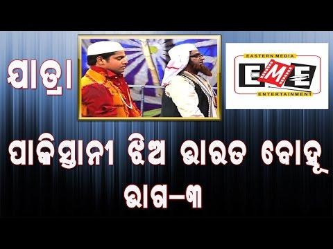 ପାକିସ୍ତାନୀ ଝିଅ ଭାରତ ବୋହୂ- Pakistani Jhia Bharata Bahu- Eastern Opera- Part 03