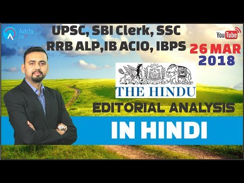 The Hindu Editorial Analysis (In Hindi) | 26th March 2018 | UPSC, SBI Clerk, SSC, RRB ALP,IB, IBPS