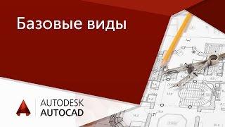[Урок AutoCAD] Тонкости работы с базовыми видами
