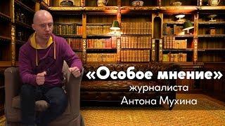 Особое мнение  Антон Мухин  25 04 19