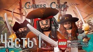 Прохождение игры LEGO Пираты Карибского моря часть 1(Твиттер канала - https://twitter.com/GAMES_CLUB_DG Плейлист прохождения - http://goo.gl/xaFdZb Группа канала