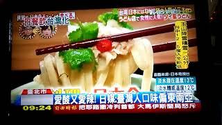 有岡大貴來台取材日本牌子餐飲台日口味大不同!