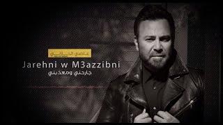 Assi Al Hallani ... Jarehni w Maazzibni - With Lyrics   عاصي الحلاني ... جارحني ومعذبني - بالكلمات
