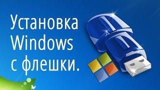 Установка Windows с флешки. Загрузочная флешка Windows
