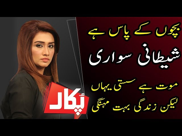 Vehicles of Death | Pukaar | Full Program | 23 February 2019 | Neo News