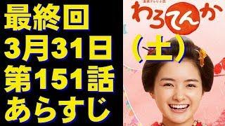 NHK 連続朝のテレビ小説 わろてんか ネタバレ 151話 今ドキッ! こちらか...