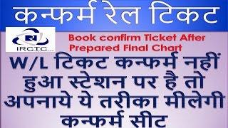 W/L टिकट कन्फर्म नहीं हुआ स्टेशन पर है अपनाये ये तरीका मीलेगी सीट confirm Ticket After Final Chart