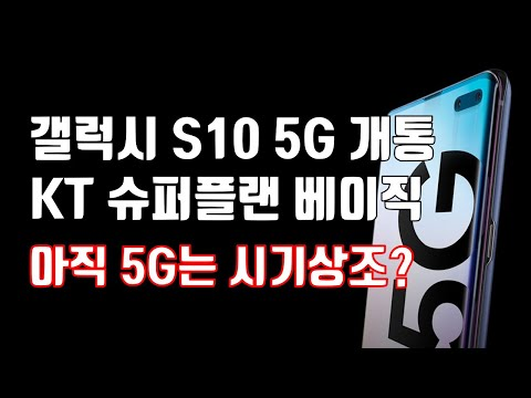 [언박싱] 갤럭시 S10 5G KT 슈퍼플랜 베이직 가입