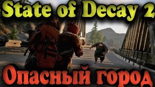 Как выжить против зомби в апокалипсисе - State of Decay 2