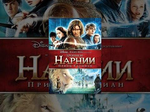 Хроники Нарнии: Лев, колдунья и волшебный шкаф - трейлер на руссском языке