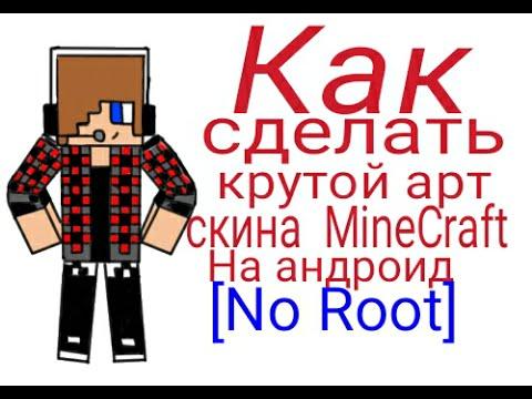 Minecraft Avatar Maker