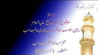 Ahmadi ( vs)Suni munazra part(3/20) (. topic of Death of Jesus )