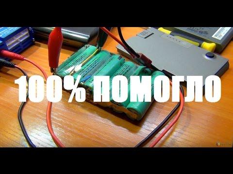 Как восстановить аккумулятор ноутбука, пример ремонта АКБ от ноутбука DELL часть 1 пелинг