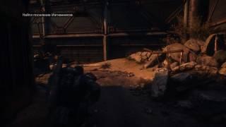 Gears of War. #2 - Сумерки (ненормативная лексика)